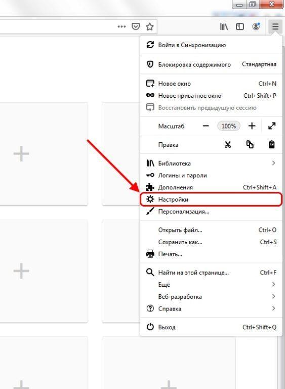 Как открыть настройки в Mozilla Firefox