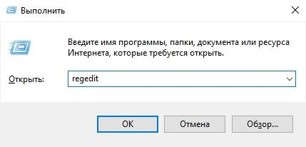 Как открыть редактор реестра