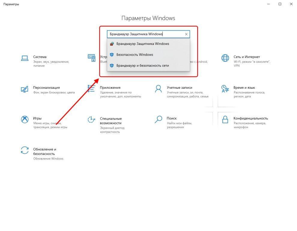 Как отключить брандмауэр в Windows 10