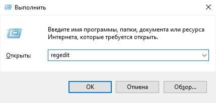 Как открыть редактор реестра Windows 10