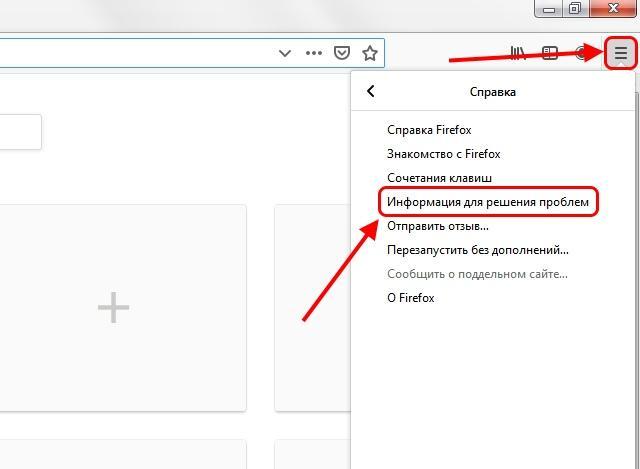 Как сбросить настройки браузера Mozilla Firefox