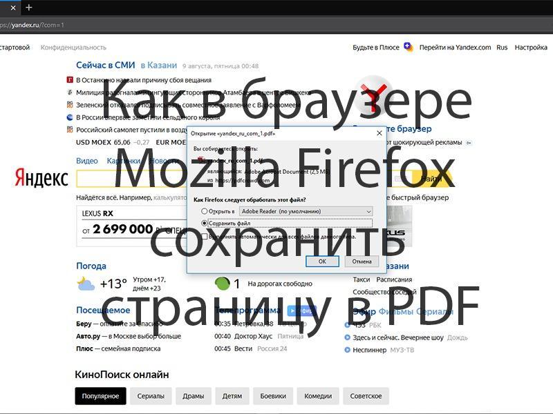 Сохраняем страницу в PDF в браузере Mozilla Firefox