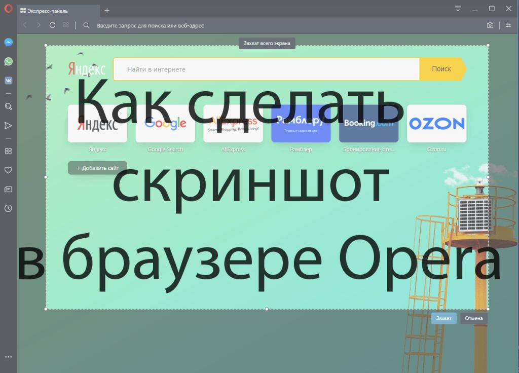 Сделать скриншот в браузере Opera