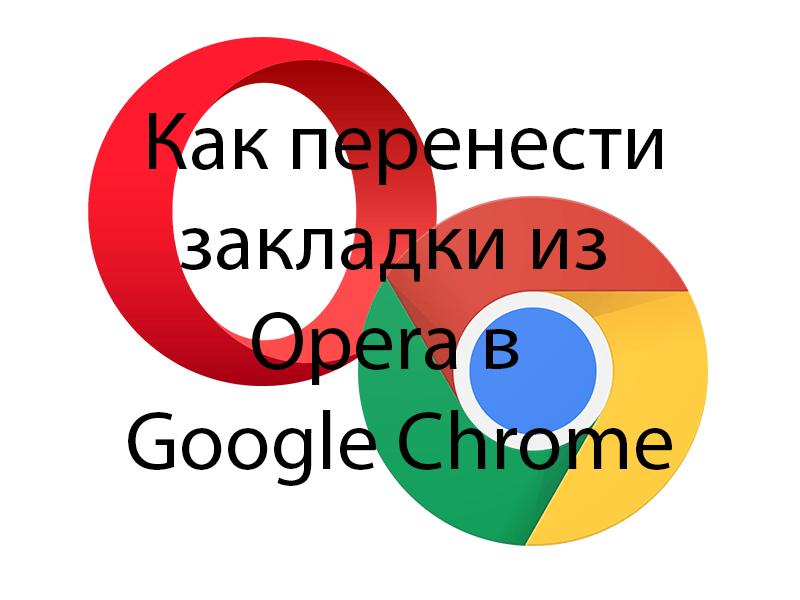 Перенести закладки из Opera в Google Chrome