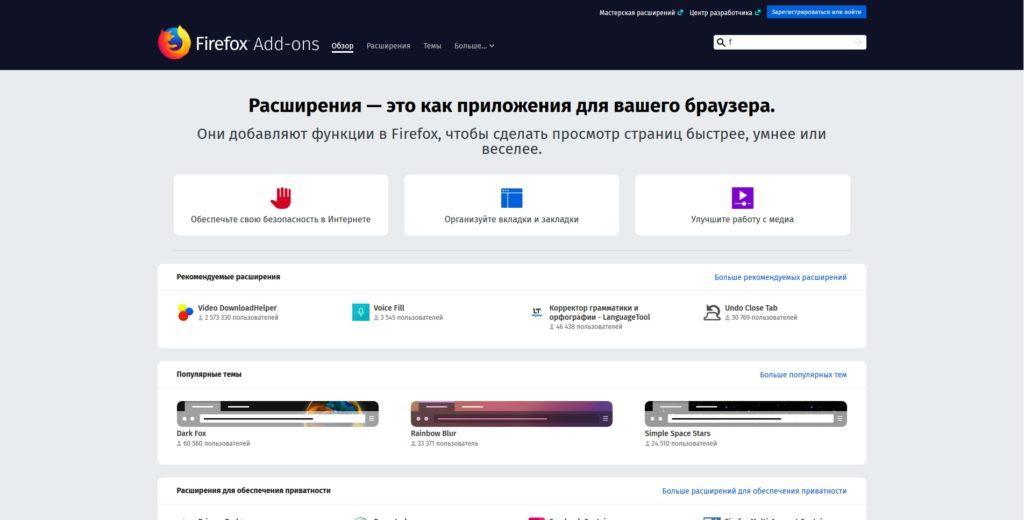 Магазин расширений Firefox