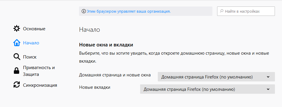 Настройки начальной страницы в Mozilla Firefox