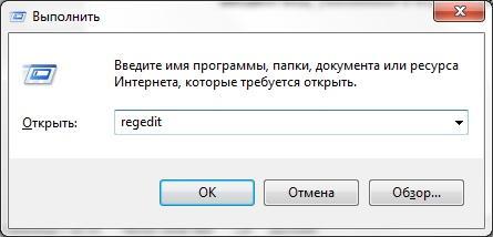 Как открыть реестр компьютера