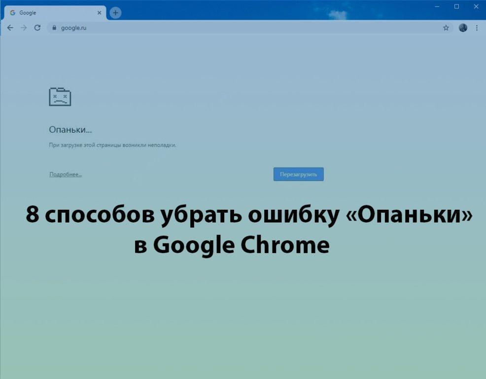 Ошибка «Опаньки» в Google Chrome
