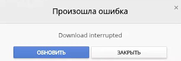 сообщение Ошибка download interrupted