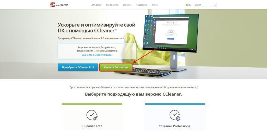 CCleaner скачать с официального сайта