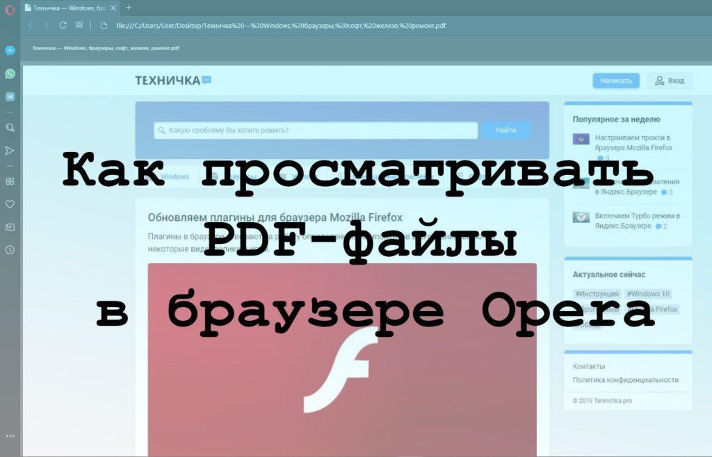 Как просматривать PDF в браузере Opera