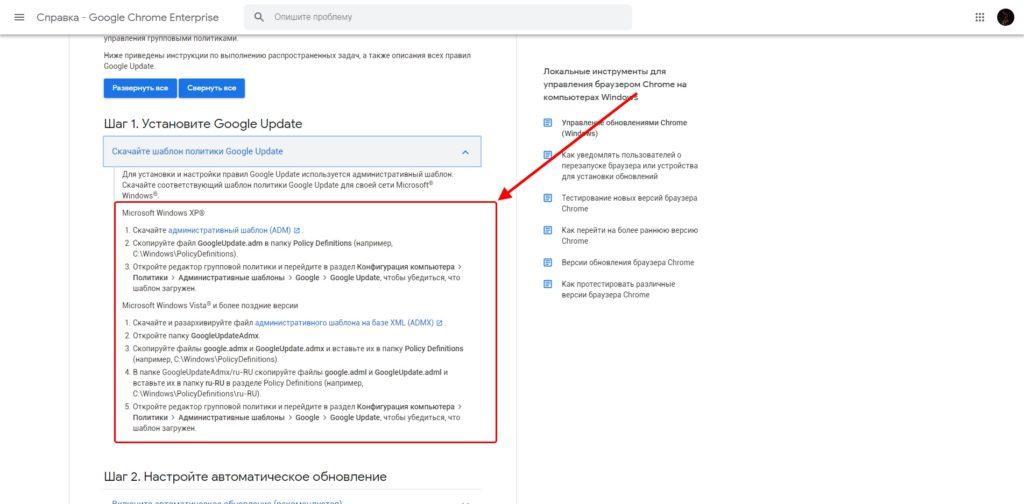 Справка по обновления Google Chrome