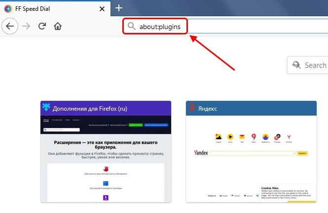 Удалить плагины в Mozilla Firefox