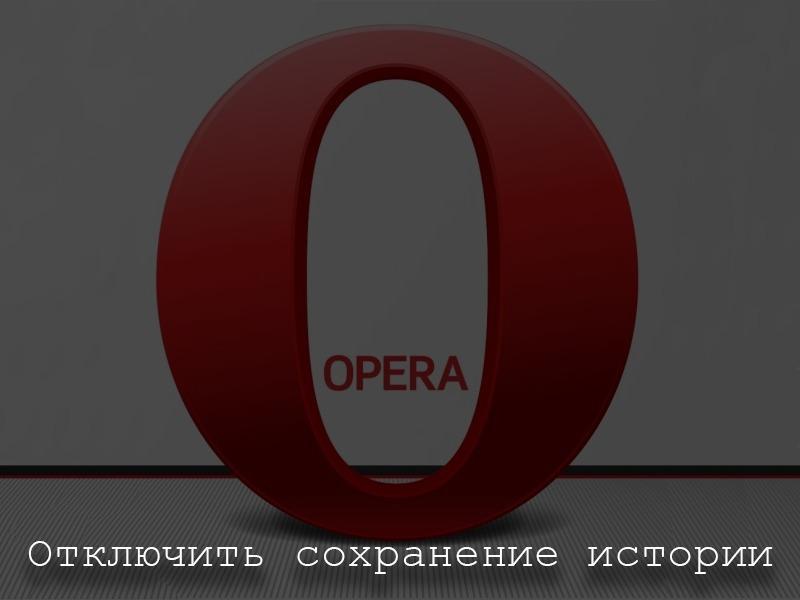 Отключить сохранение истории в Opera