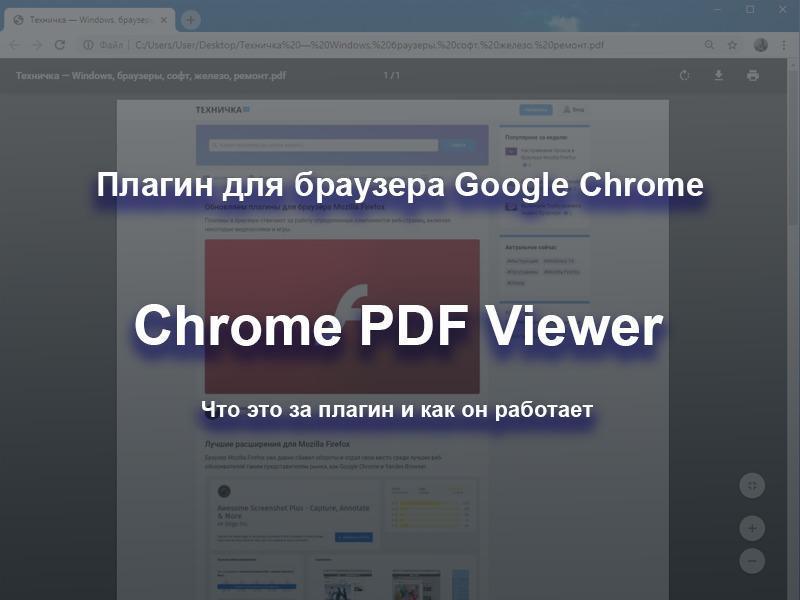 Плагин для браузера Google Chrome