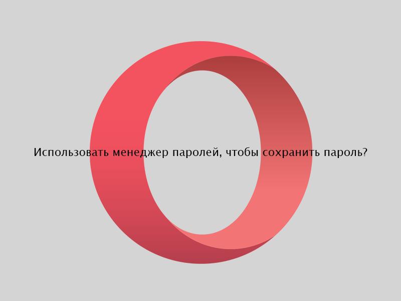 Opera не сохраняет пароли