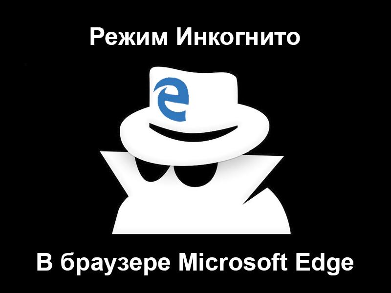 Режим инкогнито в Microsoft Edge
