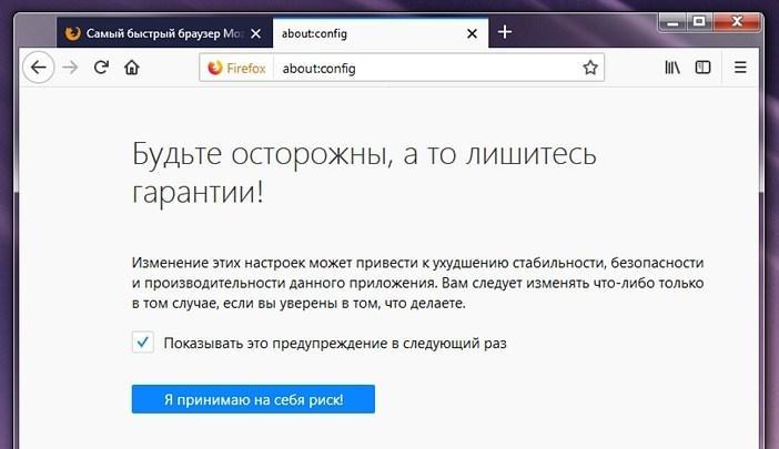 Предупреждение об опасности изменения настроек в Mozilla Firefox