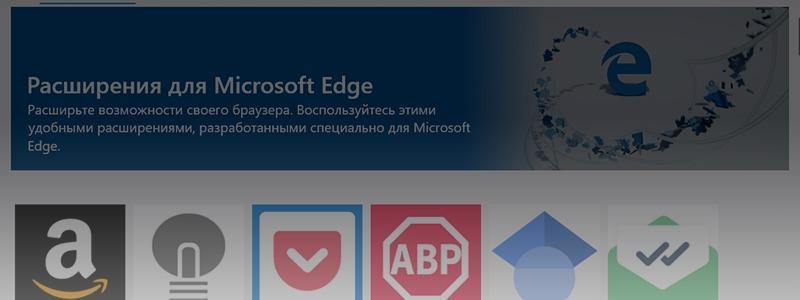 Устанавливаем и удаляем расширения в браузере Microsoft Edge