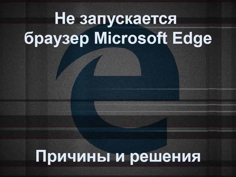 Не запускается браузер Microsoft Edge – решения