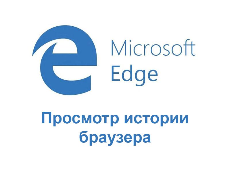 Как посмотреть историю в браузере Microsoft Edge