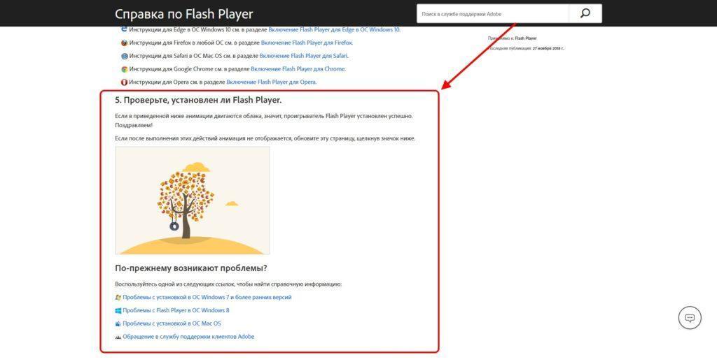 Как проверить работоспособность плагина Flash Player