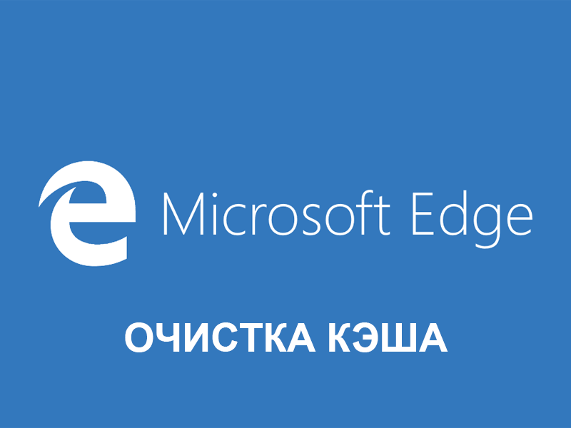 Чистим кэш в Microsoft Edge