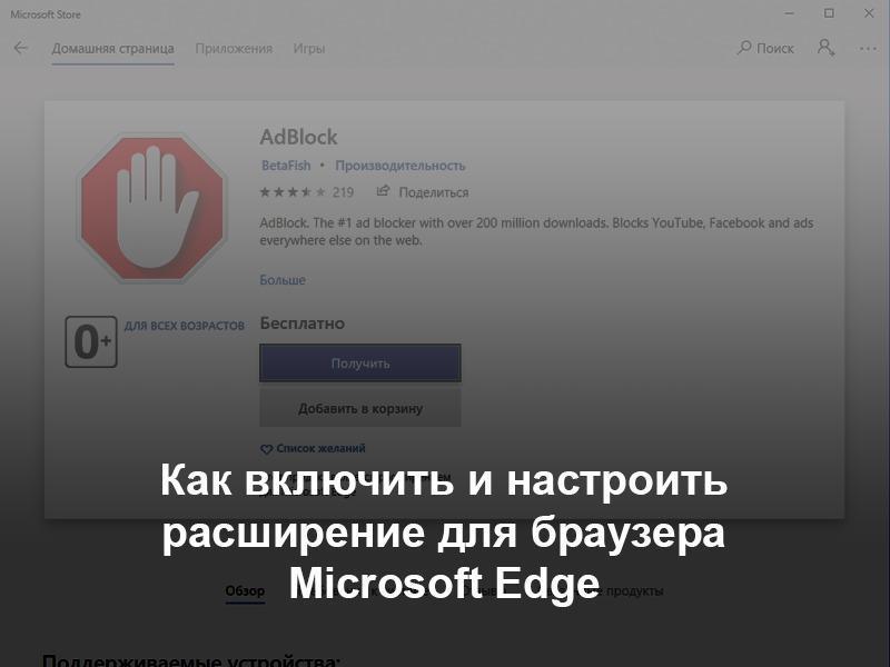 Adblock для браузера Microsoft Edge