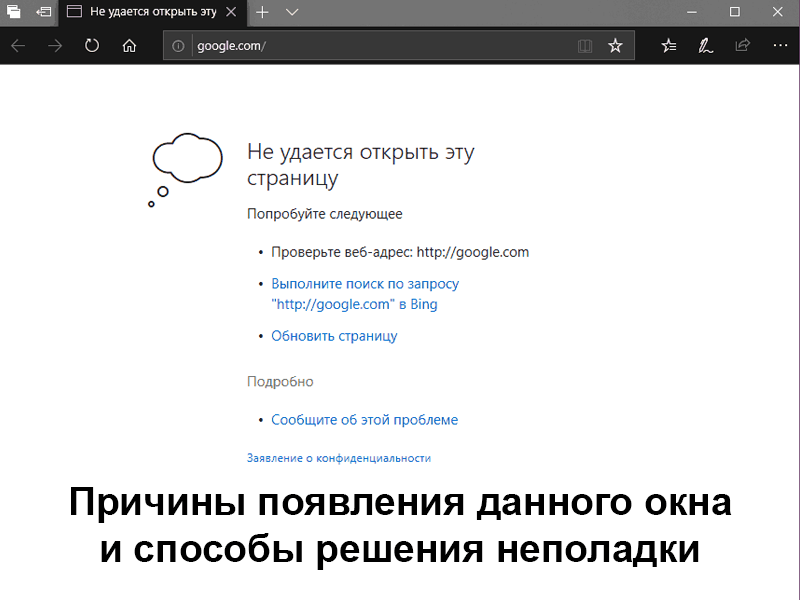 Не открываются страницы в браузере Microsoft Edge – решения