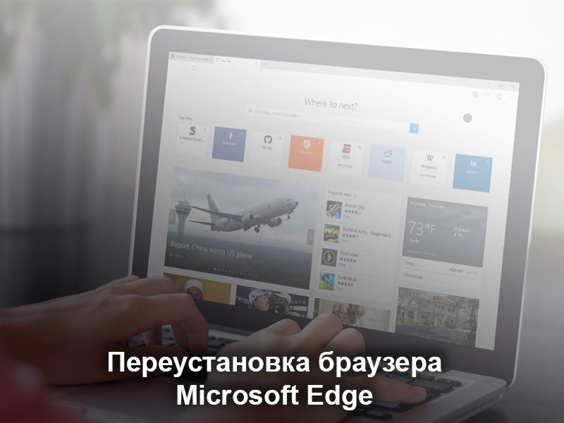 Переустановка Microsoft Edge