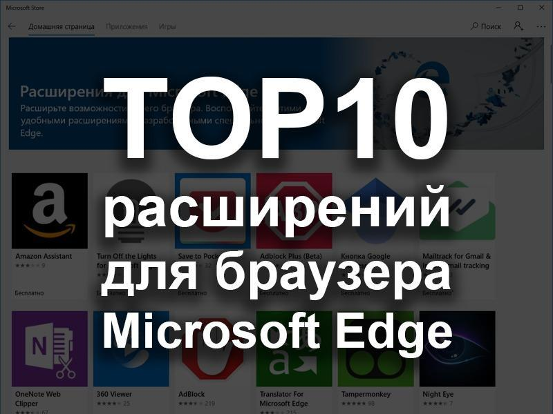 Лучшие расширения для Microsoft Edge