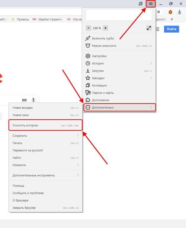 Как очистить историю в Яндекс браузере