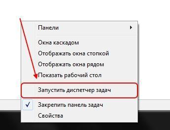 Как запустить диспетчер задач в Windows 7