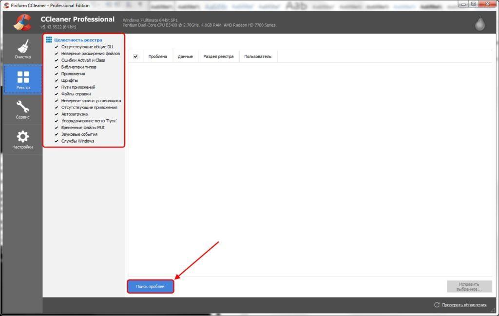 CCleaner проверка реестра