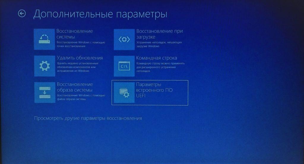 Как зайти в BIOS (UEFI) на Windows 10