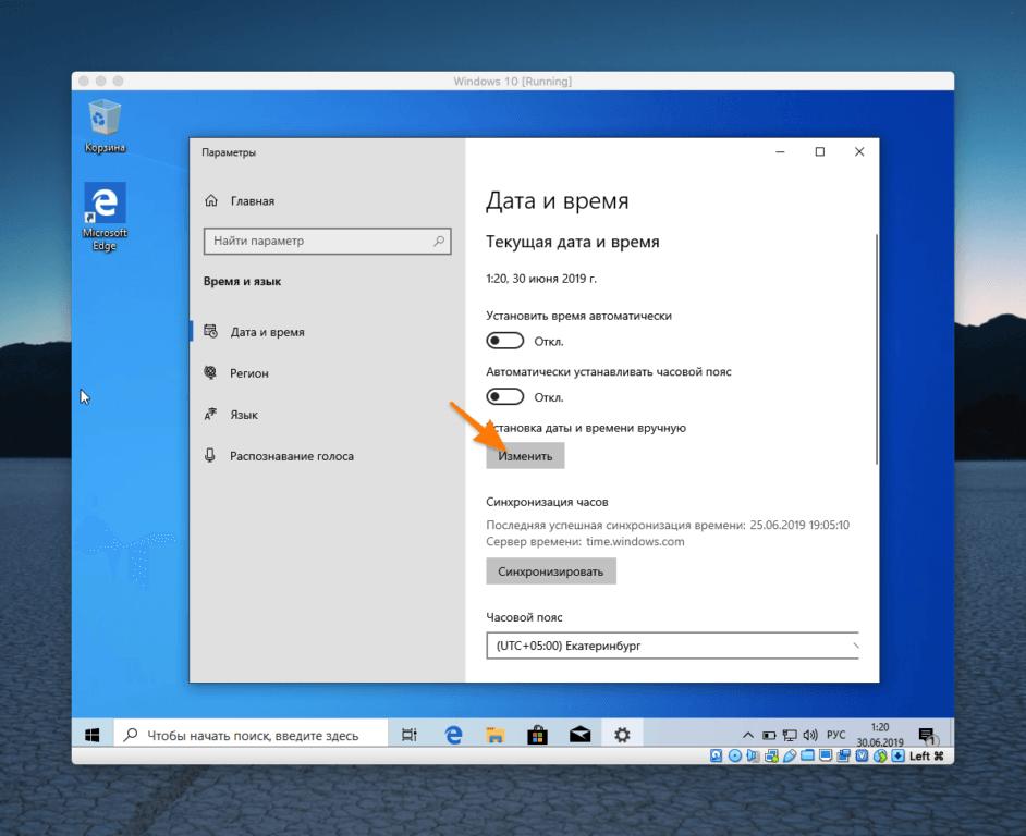 Приложение «Параметры» в Windows 10