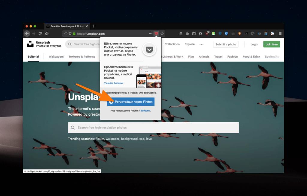 Интерфейс Pocket в Firefox