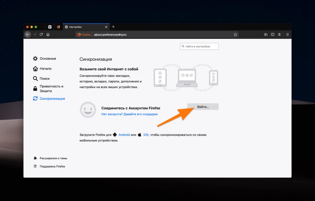 Настройки Firefox