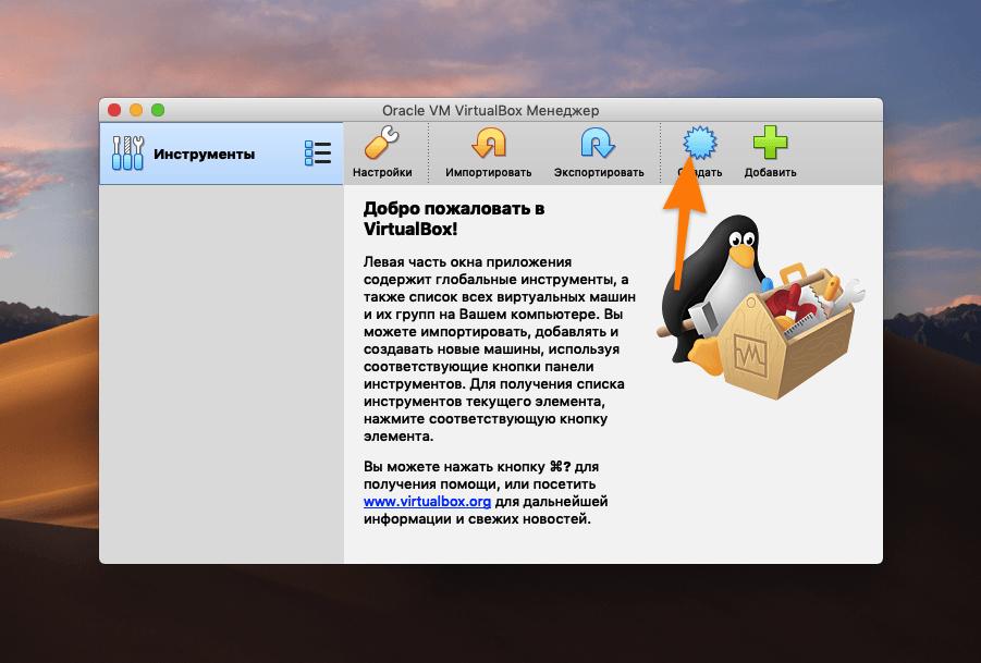 Главное окно VirtualBox