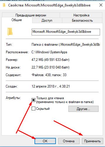 Как удалить браузер Edge через Проводник