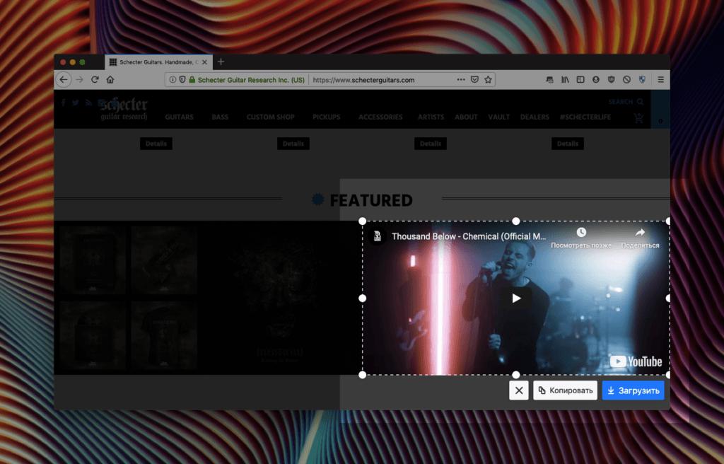 Интерфейс утилиты для создания скриншотов в Firefox