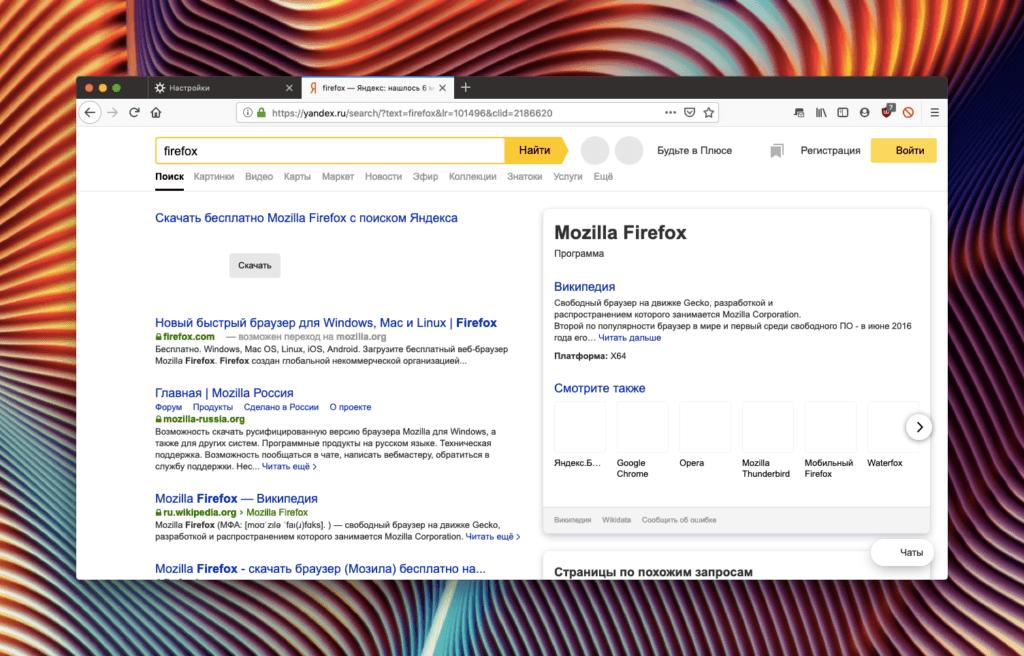 Поисковой запрос «Firefox» в Яндексе
