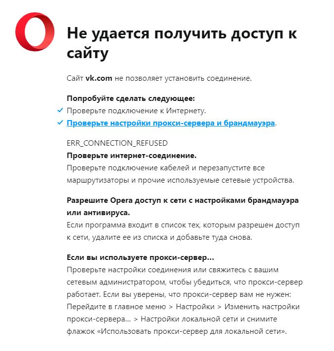Сообщение Опера – не удается получить доступ к сайту
