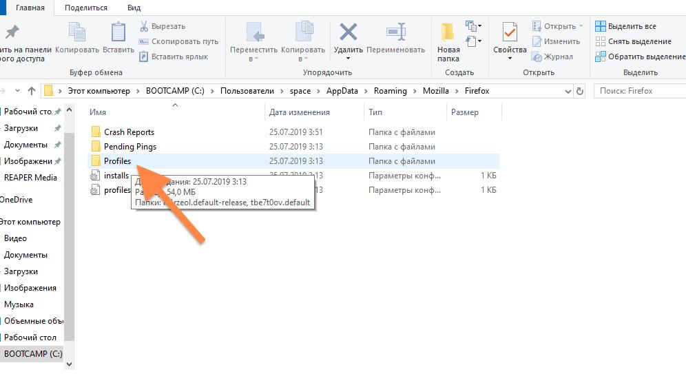 Содержимое папки Firefox в Windows 10