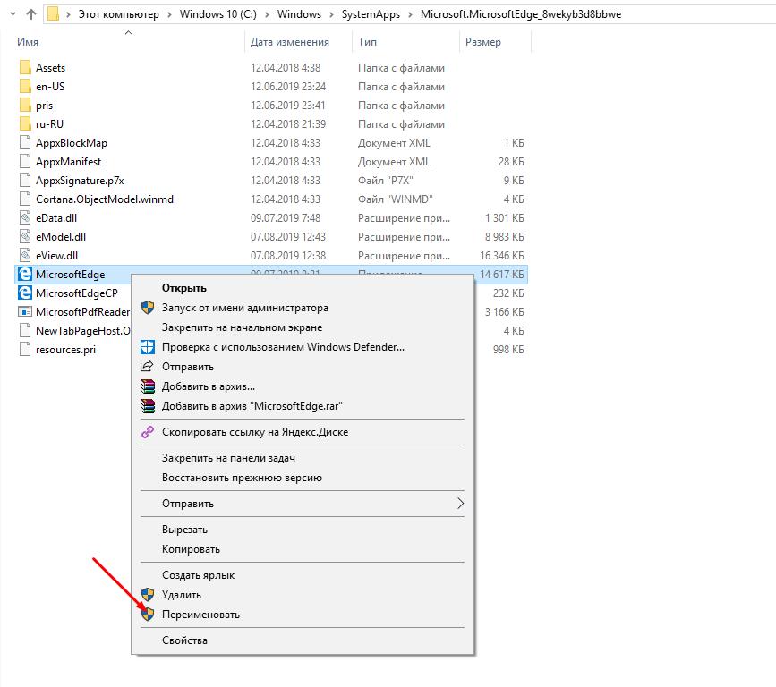 Как переименовать файл браузера Edge