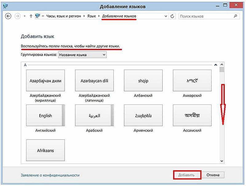 Добавить язык в Windows 10