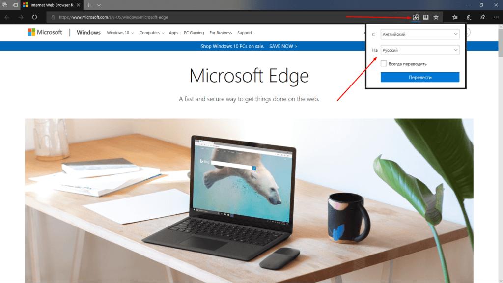 Как работает Translator For Microsoft Edge
