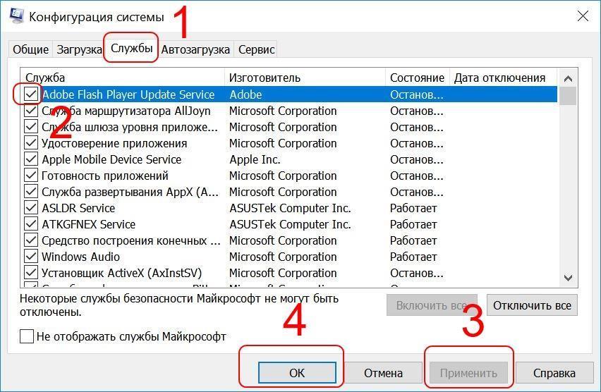 msconfig конфигурация системы