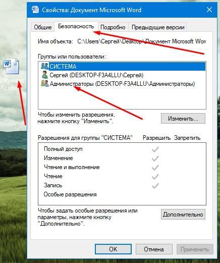 Нет прав доступа к файлу и папке