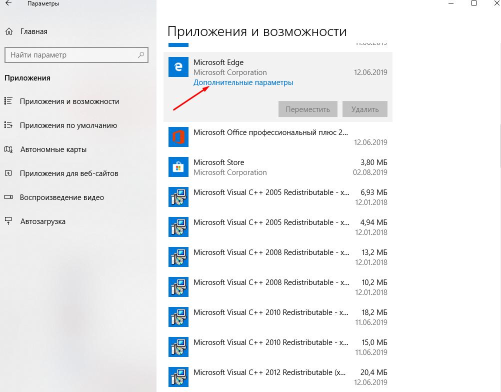 Открытие дополнительных параметров Microsoft Edge